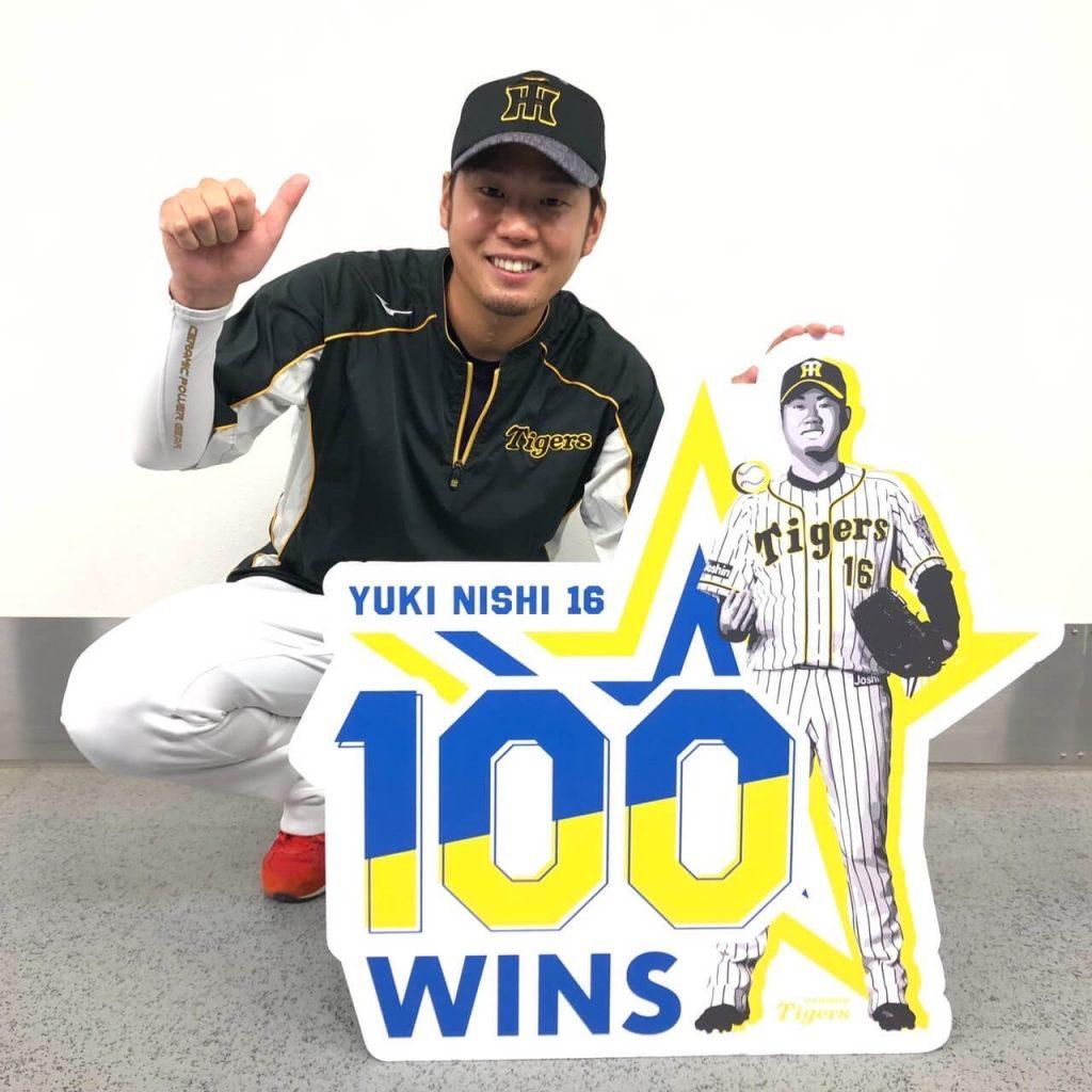 阪神タイガース西勇輝投手、プロ通算100勝達成!